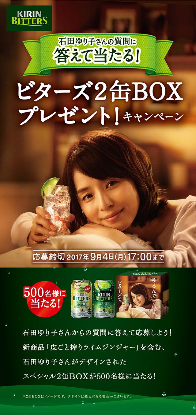 石田ゆり子さんの質問に答えて当てよう ビターズ スペシャル2缶