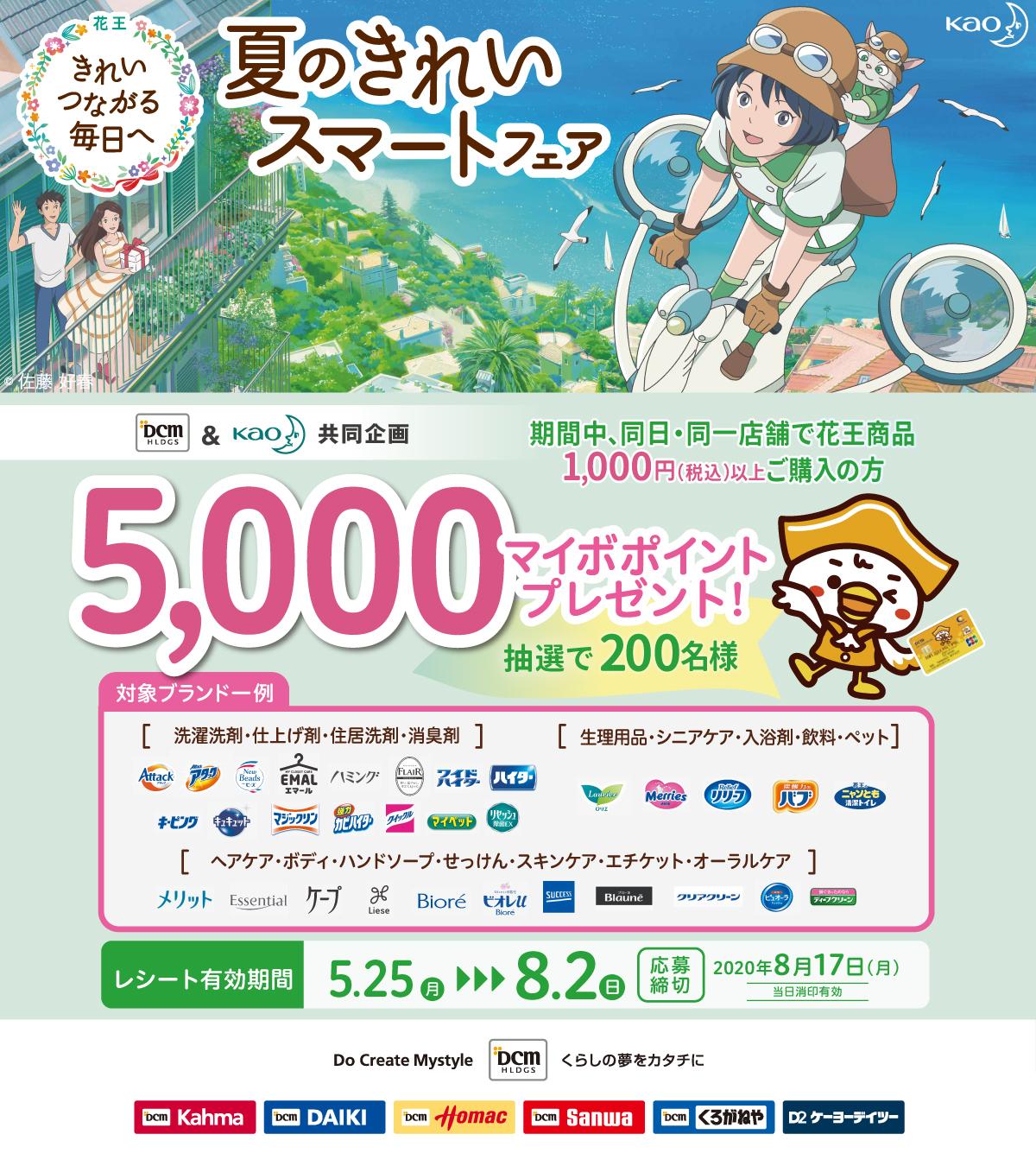 キャンペーン 花王 PayPay、花王商品の購入で最大30%還元 6月1日~6月30日